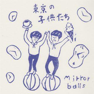 ミラーボールズ-東京の子供たち