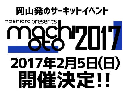 machioto2017