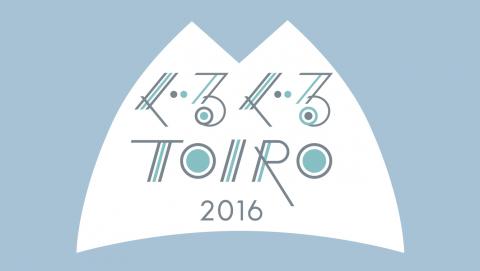 ぐるぐるTOIRO2016