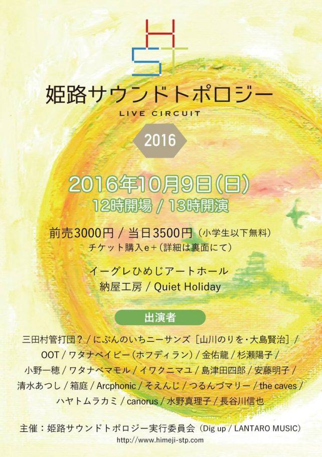 姫路サウンドトポロジー2016