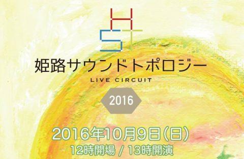 姫路サウンドトポロジー2016-top
