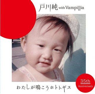 戸川純 with Vampillia『わたしが鳴こうホトトギス』