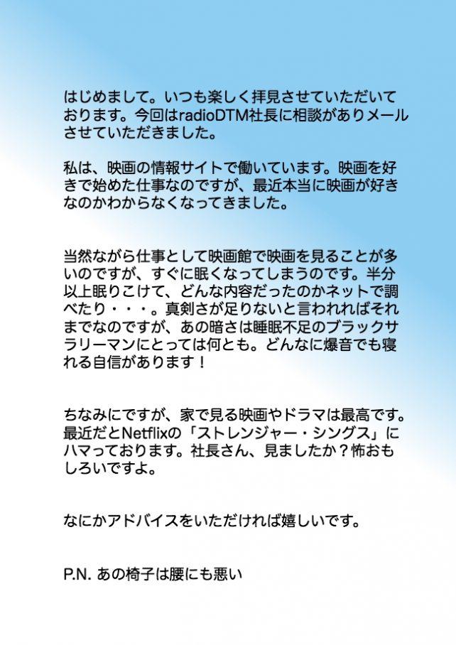 社長コラム-お便り11