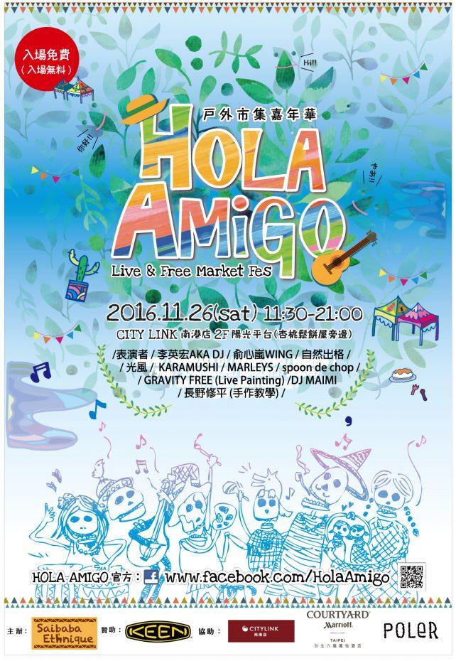 Hola Amigo FES 2016