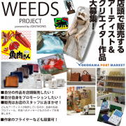 JOINTWORKS WEEDS Project