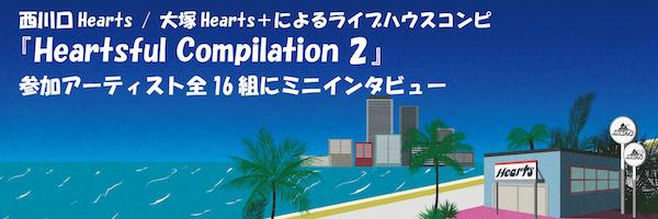 西川口Hearts/大塚Hearts+がおくるライブハウスコンピ『Heartsful Compilation 2』参加アーティスト全16組ミニインタビュー