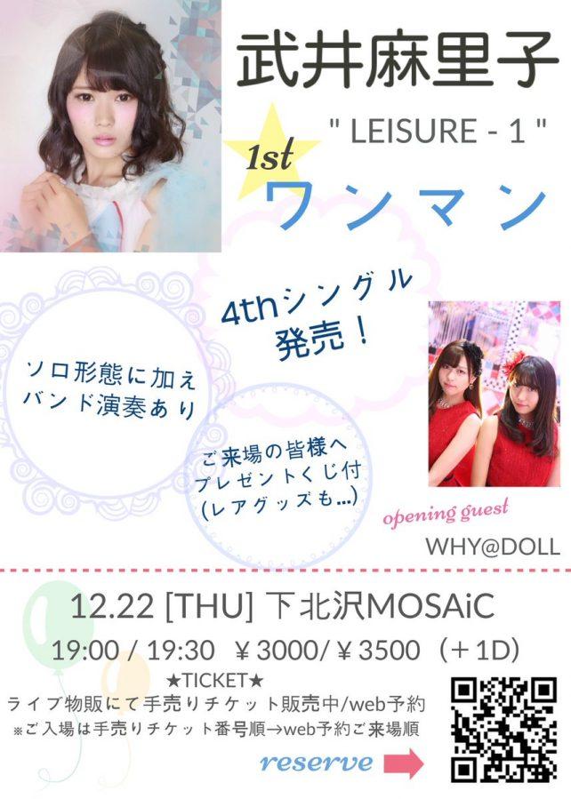 武井麻里子 1stワンマンライブ 『LEISURE-1』