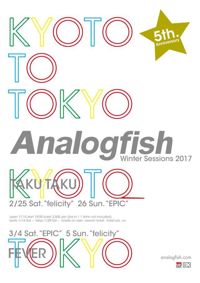 Analogfish KYOTO TO TOKYO 2017