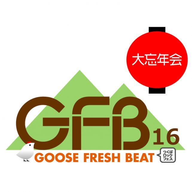 GFB'16(つくばロックフェス)大忘年会