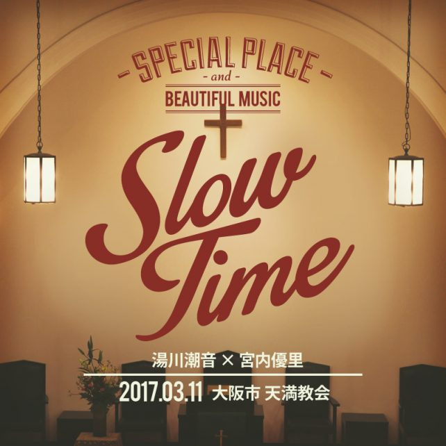 SLOW TIME vol.4