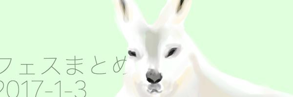 フェスまとめ(2017年1月〜3月)