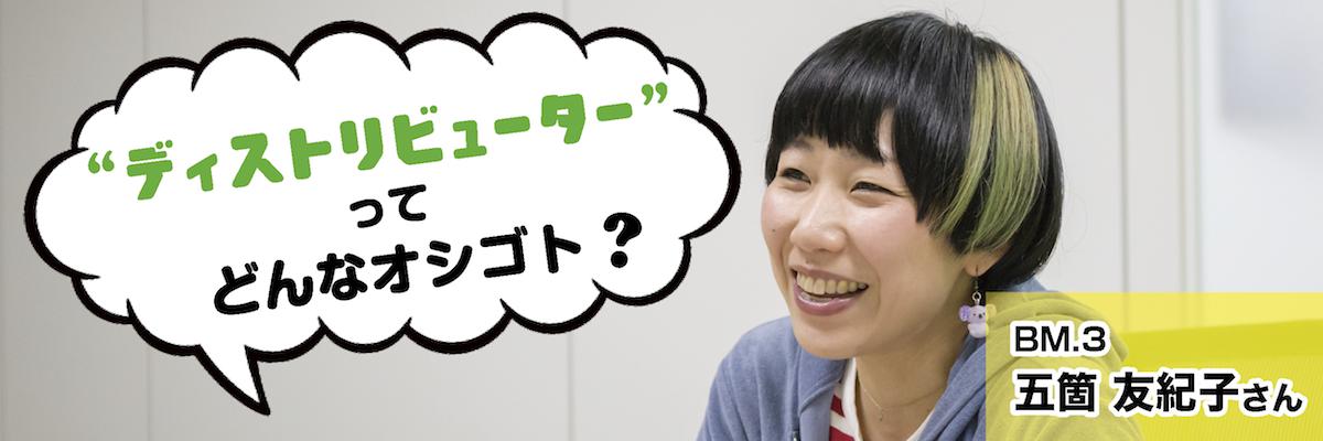 BM.3の五箇友紀子さんに聞く「ディストリビューターってどんなお仕事ですか?」| 音楽業界のお仕事インタビュー第1弾