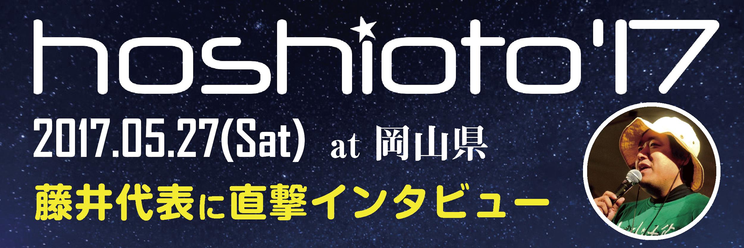 クラウドファンディングに初挑戦!岡山の野外フェス『hoshioto'17』藤井代表に直撃インタビュー