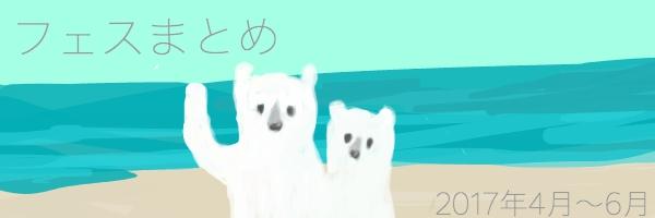 フェスまとめ(2017年4月〜6月)