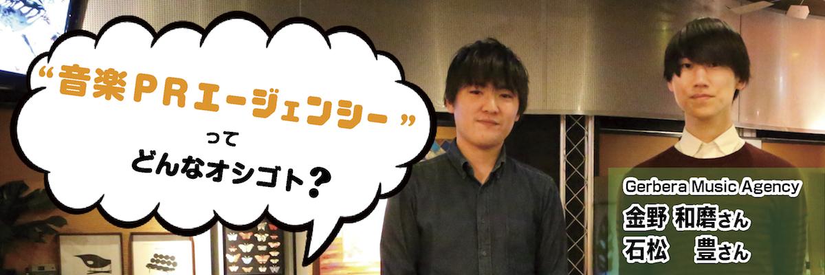 Gerbera Music Agencyの金野和磨さん&石松豊さんに聞く「音楽PRエージェンシーってどんなお仕事ですか?」| 音楽業界のお仕事インタビュー第2弾