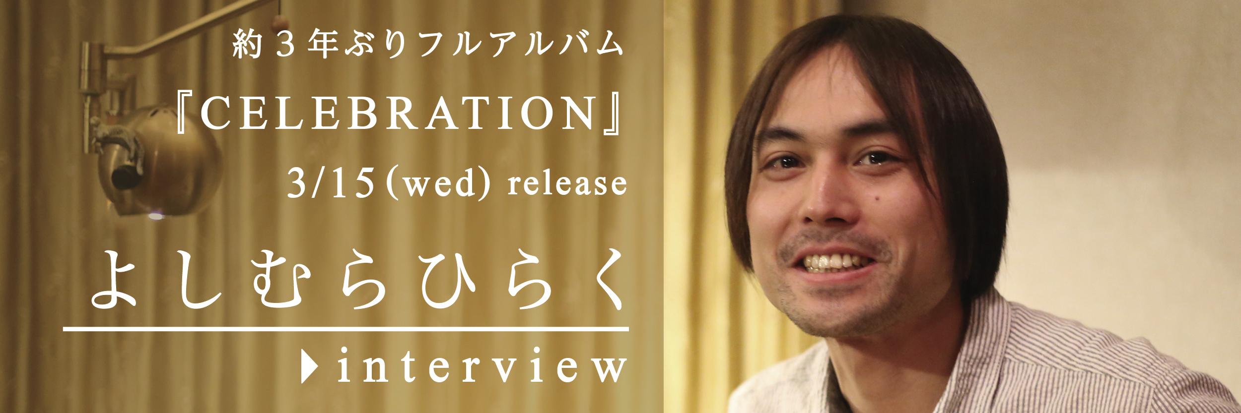 切なくも穏やかな約3年ぶりのフルアルバム『CELEBRATION』をリリースするよしむらひらくにインタビュー