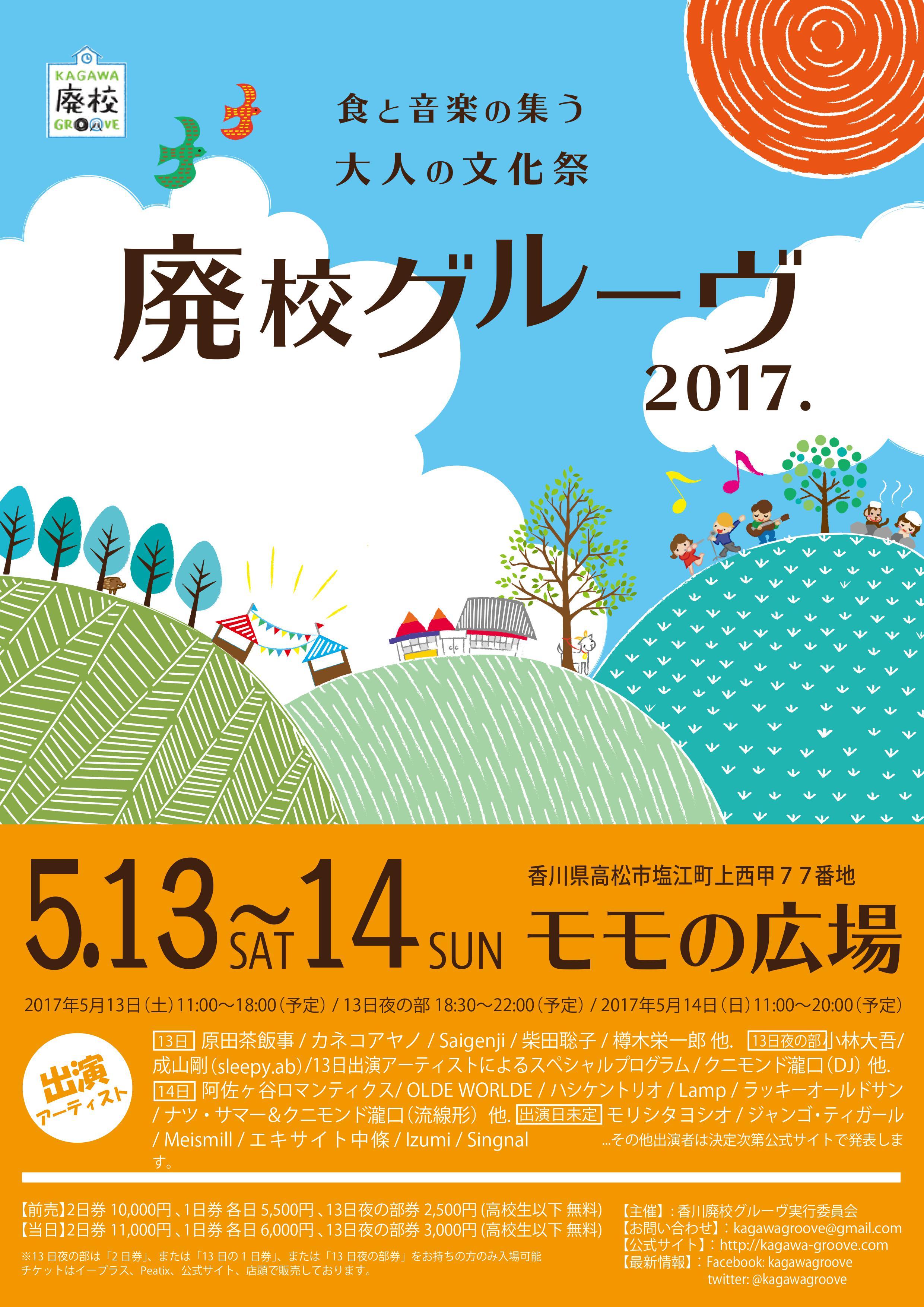 5月13日・14日に香川で開催の『...