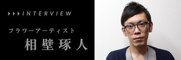 個展『無彩色の痛点』とは一体?フラワーアーティスト相壁琢人さんにインタビュー