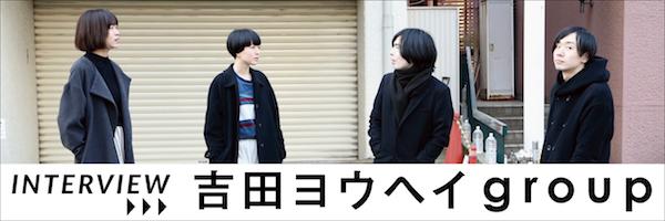 吉田ヨウヘイgroupにインタビュー。活動休止に至るまで、そして活動再開へ