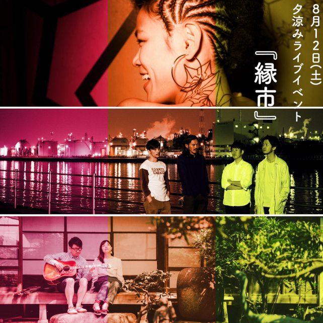 夕涼みライブイベント『縁市』8月12日に茨城県結城市で今年も ...
