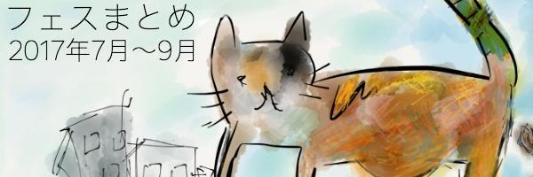 フェスまとめ(2017年7月〜9月)