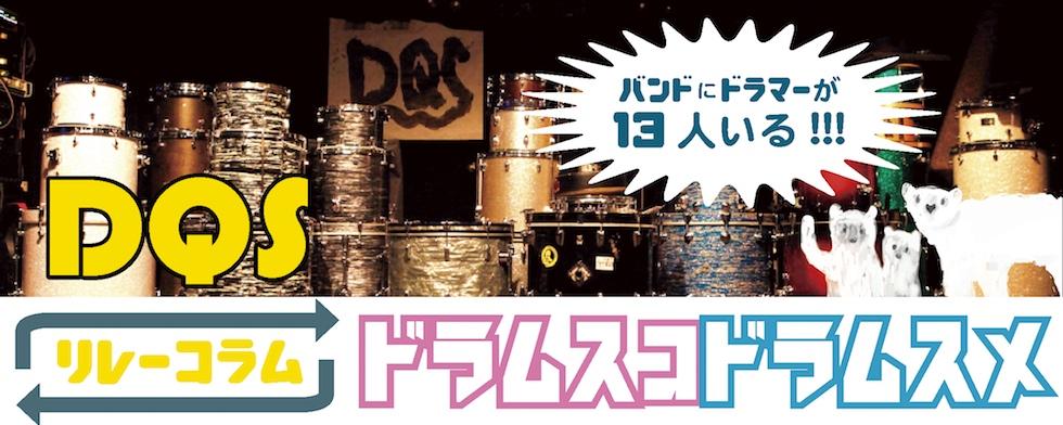 ドラムスコドラムスメ(DQS リレーコラム)