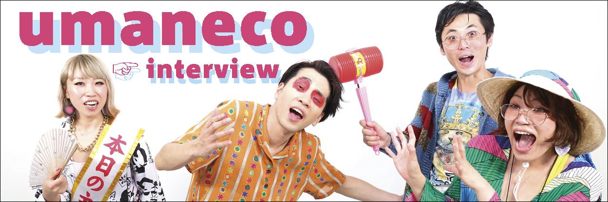 umanecoに世界初インタビュー!楽しすぎるバンドの実態に迫る!?