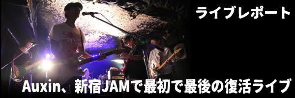シューゲイズバンド・Auxin、7年ぶりにステージに立つ。閉鎖が決まっている新宿JAMで最初で最後の復活ライブ