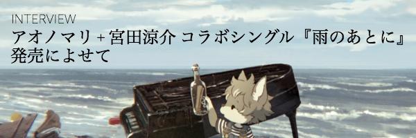 アオノマリ + 宮田涼介 コラボシングル『雨のあとに』発売記念インタビュー