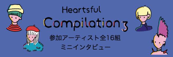 西川口Hearts/大塚Hearts+がおくるライブハウスコンピ『Heartsful Compilation 3』参加アーティスト全16組ミニインタビュー