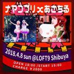 ナマコプリ × あさちる、2マンライブを4月8日に渋谷LOFT9で緊急開催
