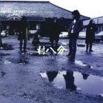 村八分、最初期スタジオ音源『くたびれて』5月16日発売決定。最新リマスタリングで11年ぶりにCDリイシュー