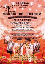 僕らの街の音楽のお祭り!ホタルライトヒルズバンド主催『柏MUSIC SUN 2018 -EXTRA SHOW-』5月27日に開催決定