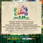 千葉・柏の野外フェス『CAMPASS 2018』全ラインナップが決定。新たにFOUR GET ME A NOTS、くもゆき、UQiYO、ホタルライトヒルズバンドら10組