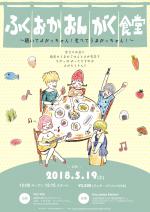 福岡の家庭料理とアコースティックライブが楽しめるイベント『ふくおかおんがく食堂』5月19日昼に開催。tiny tinyを迎えて