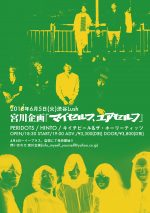 宮川企画『マイセルフ,ユアセルフ』6月5日に渋谷Lushで開催。PERIDOTS × HINTO × キイチビール&ザ・ホーリーティッツのスリーマンに