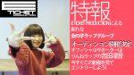 """E TICKET PRODUCTIONプロデュースによる""""女の子ラップ""""グループオーディション開催。オフィシャルサポーターに吉田凜音が就任"""