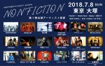 東京・大塚で新サーキット『NON'FICTION』7月8日に開催決定。第1弾でNON'SHEEP、sleepy.ab、成山剛、migimimi sleep tightら18組