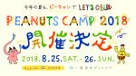 Let's Chill!『PEANUTS CAMP 2018』第4弾発表で、3人でサービス(曽我部恵一・ワタナベイビー・カジヒデキ)、ゆるめるモ!ら5組。タイムテーブルも公開