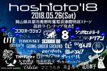 岡山の野外フェス『hoshioto'18』最終出演者発表で、bonobos、8otto、ココロオークション、空中ループ、シンガロンパレード、超能力戦士ドリアンら8組