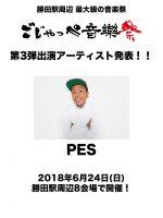 茨城ひたちなかの音楽フェス『ごじゃっぺ音楽祭2018』第3弾発表で、PESの出演が決定