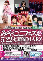 松本都主催のライブとプロレスイベント『みやここフェスVol.2』に、BLACKNAZARENEが追加決定。プロレス対戦カードも発表