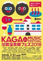 温泉と音楽の祭典『加賀温泉郷フェス2018』第3弾発表で、スカート、虹のコンキスタドール、平賀さち枝とホームカミングスら10組
