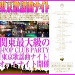 全国で活躍するJ-POP/歌謡曲DJが大集結!『東京歌謡曲ナイト2018』開催決定。その名はスペィド、フィロソフィーのダンスらのライブも
