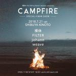 裸体 × FILTER × Johann × weave、4バンド合同企画『CAMP FIRE』7月21日に渋谷乙で開催