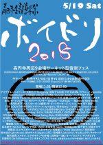 総勢100組超のアーティストが集結!高円寺一生青春音楽祭「ボイドリ2018」タイムテーブルを公開。毎年恒例の隠しステージ、追加DJも決定