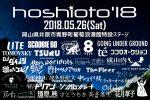 岡山の野外フェス『hoshioto'18』タイムテーブルを発表。猪原純の追加出演も決定。大トリはbonobosに