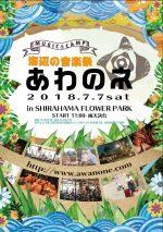 海辺の音楽祭『あわのネ』7月7日に千葉・白浜フラワーパークで開催。9回目を迎える夏の始めのまったりフェスティバル