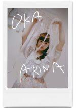 おかありな、東京進出後初の全国流通フルアルバム『ときめき音楽集』8月22日に発売決定。リスペクトし合えるミュージシャンと一切の妥協を排して制作