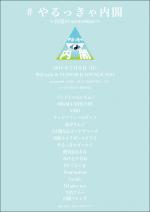 やるっきゃ内閣〜真夏のsecretkiss〜、7月8日に渋谷で開催決定。MIGMA SHELTERはこの日が現体制最後のライブに